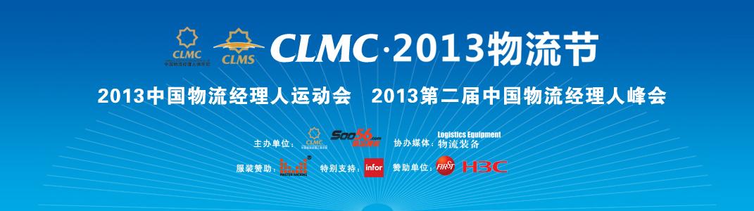 2013物流节-CLMC-物流经理人运动会