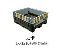 力卡LK-1210折叠卡板箱