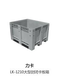 力卡LK-1210大型封闭卡板箱