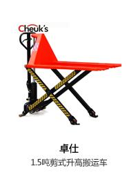 卓仕 1.5吨剪式升高搬运车手动液压叉车升降装卸车
