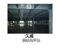 久威钢结构平台