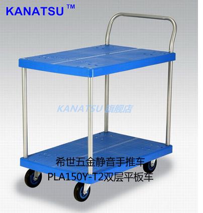 【希世】KANATSU品牌静音手推车PLA150Y-T2双层平板车推车拉货车