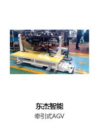 东杰智能牵引式AGV