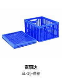 富事达SL-1折叠箱