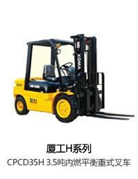厦工H系列CPCD35H 3.5吨内燃平衡重式叉车