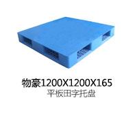 物豪1200X1200X165平板田字托盘
