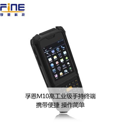 孚恩M10 高工业级安卓手持终端 物流手持机 高频RFID读写器