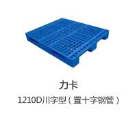 力卡1210D川字型(置十字钢管)