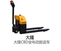 大隆CBD 系列CBD20A全电动搬运车