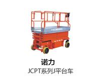 诺力JCPT系列JCPT0950平台车
