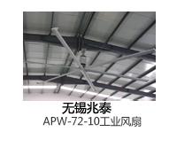 无锡兆泰APW-72-10清凉风大型工业风扇