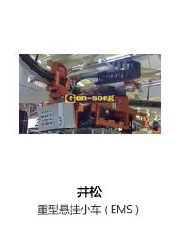 井松重型悬挂小车(EMS)