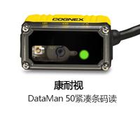 康耐视 Cognex DataMan 50 紧凑条码读码器