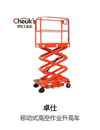 卓仕升降台 移动式高空作业升高车 剪式液压高空平台车