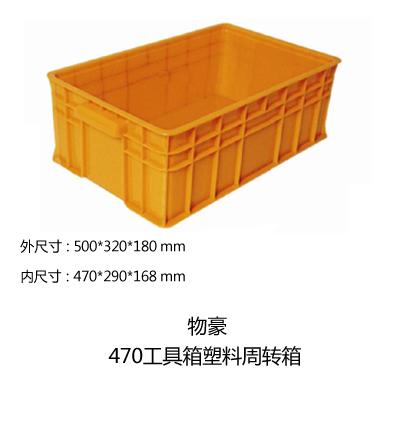 物豪470工具箱塑料周转箱
