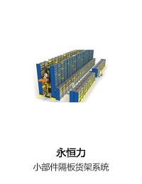 永恒力 Jungheinrich 小部件隔板货架系统