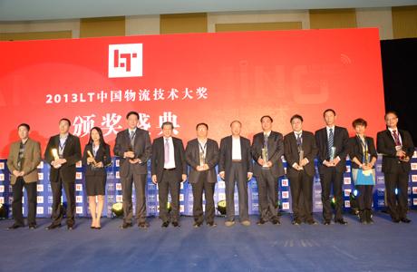 2013LT中国物流技术大奖 年度最佳企业奖获奖名单