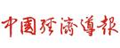 中国消费者报媒体报道物流技术装备峰会盛况