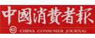中国电子商务研究中心媒体报道物流技术装备峰会盛况