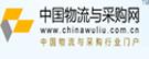 中国企业报媒体报道物流技术装备峰会盛况