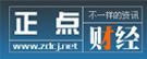 中国道路运输网媒体报道物流技术装备峰会盛况