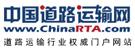 中国危运网媒体报道物流技术装备峰会盛况