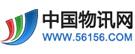 中国经济导报媒体报道物流技术装备峰会盛况
