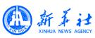 新华社媒体报道物流技术装备峰会盛况