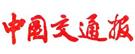中国交通报媒体报道物流技术装备峰会盛况