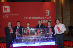 2013LT中国物流技术大奖 发现物流技术的真正价值