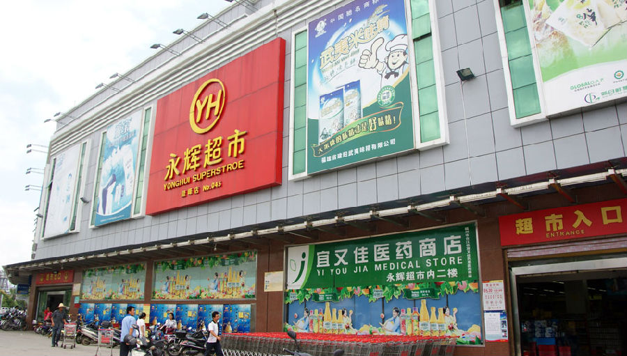 生鲜电商供应链管理永辉超市&
