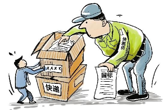 送审稿提出,寄收快递包裹应当出示有效身份证件,并主动配合邮政,寄递