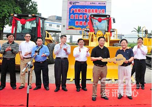 柳工向贺州市捐赠设备支援地方建设