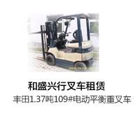 和盛兴行叉车租赁 丰田1.37吨109#电动平衡重叉车