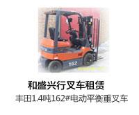 和盛兴行叉车租赁 丰田1.4吨162#电动平衡重叉车