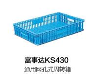 KS430通用网孔式周转箱