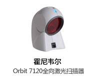 霍尼韦尔Orbit 7120全向激光扫描器