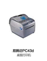 易腾迈PC43d桌面打印机