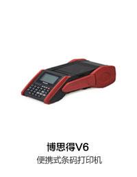博思得V6便携式条码打印机