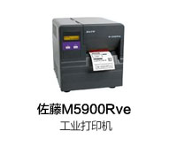 佐藤M5900Rve工业打印机