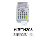 佐藤TH208桌面型打印机