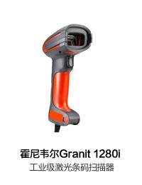 霍尼韦尔Granit 1280i 工业级激光条码扫描器