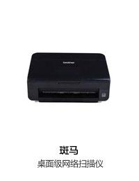 斑马桌面级网络扫描仪ADS-2600W