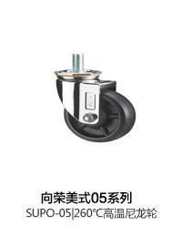 向荣美式05系列SUPO-05|260℃高温尼龙轮|丝杆活动
