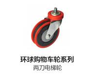 环球购物车轮系列两刀电梯轮