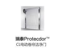 瑞泰Protecdor? CL电动卷帘洁净门