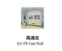 高浦龙KV-FR Fast Roll