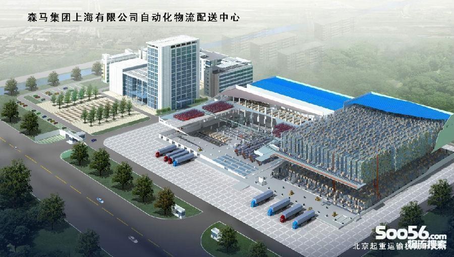 森马集团上海公司自动化物流配送中心
